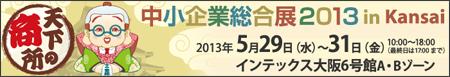 中小企業総合展2013