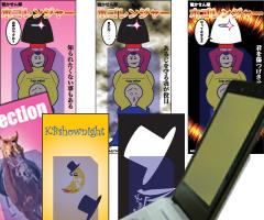 携帯覗き見防止シート